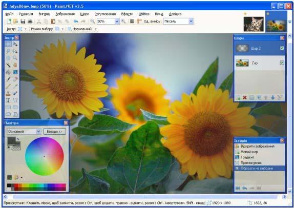 програма для обробки фото - фото 3